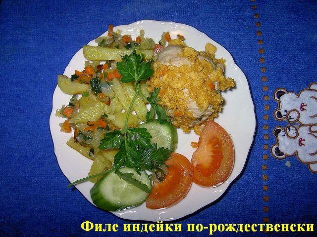 Филе индейки рецепт с пошаговым