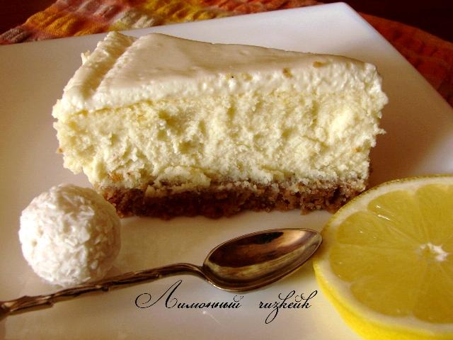 лимонный чизкейк рецепт с фото